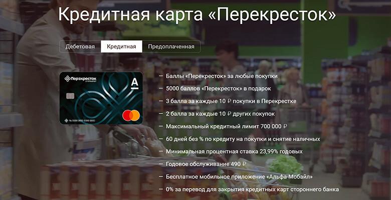Кредитная карта «Перекресток» от Альфа-Банка — условия, отзывы и онлайн-заявка