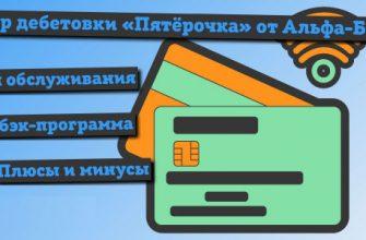 Дебетовая карта «Пятёрочка» от Альфа-Банка — условия, отзывы и онлайн-заявка