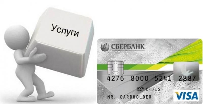 Какие услуги можно оплачивать кредитной картой Сбербанка