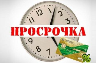 Процент за просрочку платежа по кредитной карте Сбербанка