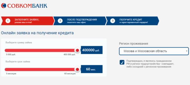 Кредит для пенсионеров до 75 лет в Совкомбанке