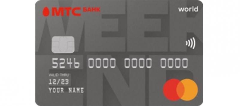 Тарифы кредитных карт МТС Банка