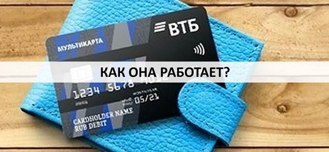 Как работает кредитная карта ВТБ