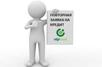 Повторная заявка на кредит в ОТП Банке