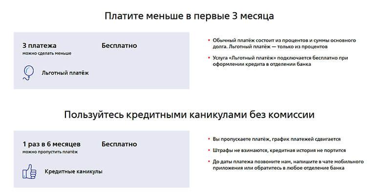 Кредит наличными на любые цели от ВТБ — обзор программы