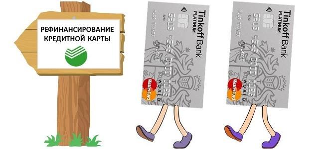 Рефинансирование кредитной карты Тинькофф в Сбербанке