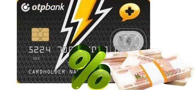 Процент за снятие наличных с кредитной карты ОТП Банка