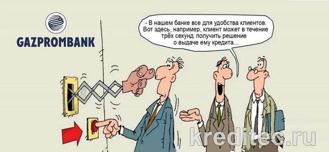 Газпромбанк отказал в кредите: причины и дальнейшие действия