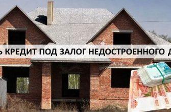 Кредит под залог недостроенного дома