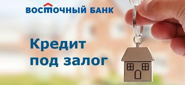 Кредит под залог недвижимости в Восточном Банке: условия и проценты