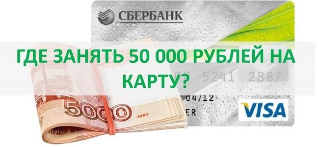 Срочно 50000 рублей в долг на карту без проверки кредитной истории
