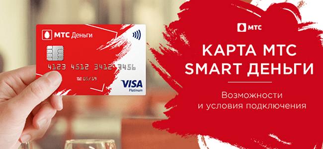 Тарифы кредитной карты МТС Деньги
