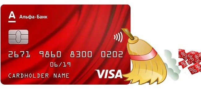 Беспроцентные кредитные карты Альфа Банка