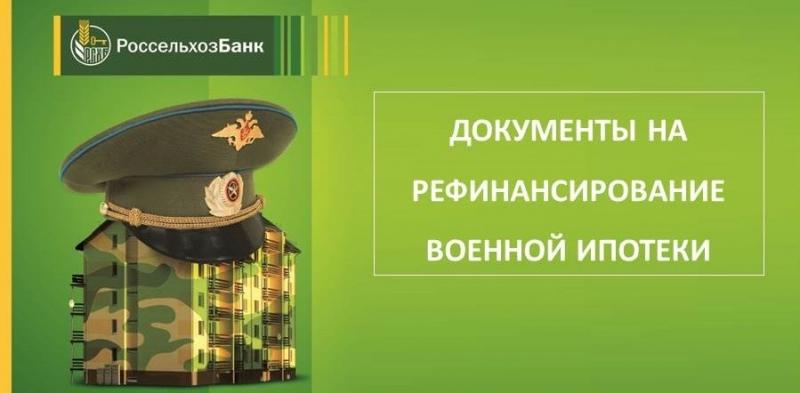 Документы для рефинансирования кредита в Россельхозбанке