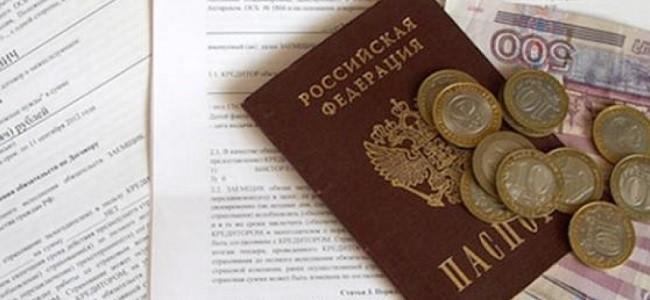 Рефинансирование кредитов по паспорту