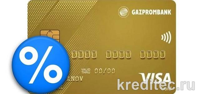 Проценты по кредитной карте Газпромбанка