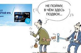 Подводные камни кредитной карты ВТБ