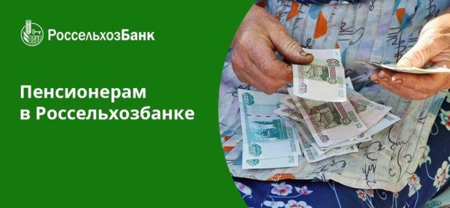 Кредит пенсионеру до 80 лет в Россельхозбанке