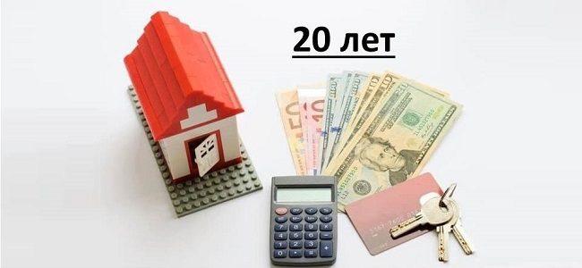 Кредит под залог на 20 лет