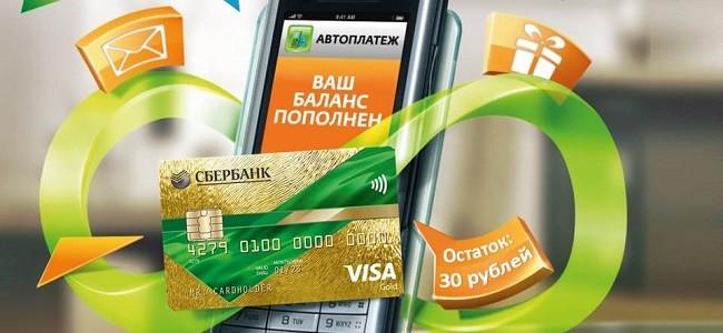 Можно ли подключить автоплатеж на кредитную карту Сбербанка