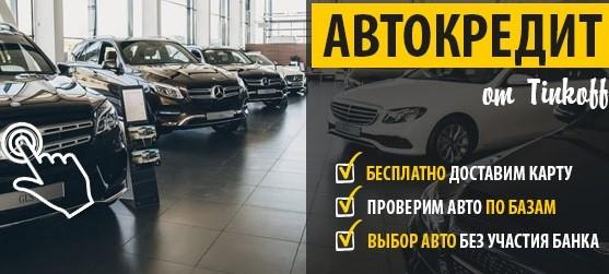 Кредит под залог автомобиля в Сбербанке: условия