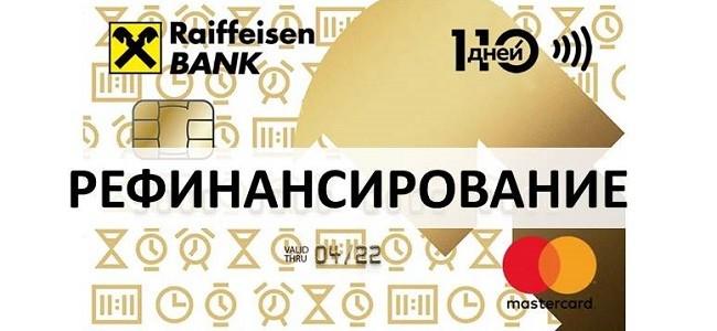 Рефинансирование кредитной карты Райффайзенбанка