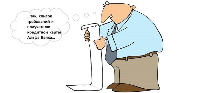Требования к заемщику по кредитной карте Альфа Банка