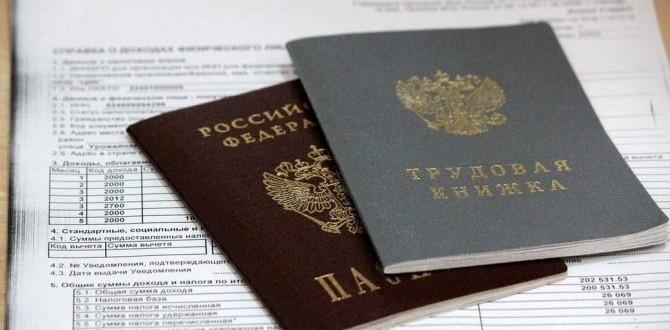 Документы для рефинансирования ипотеки в Промсвязьбанке