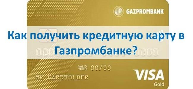 Как получить кредитную карту Газпромбанка