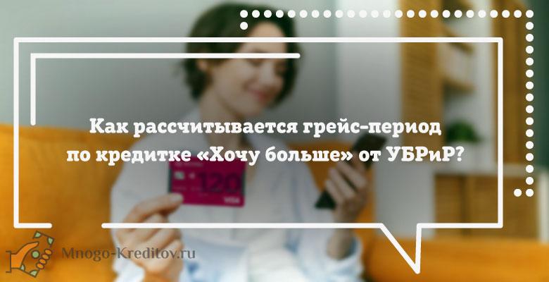 Как работает льготный период по кредитке «Хочу больше» от УБРиР?