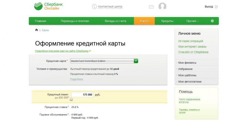 Реструктуризация кредитной карты в Сбербанке физическому лицу